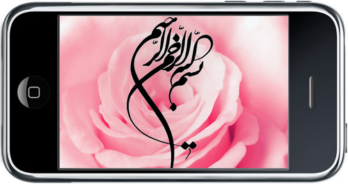 Post image for Lifestyle : What Islamic iPhone Apps do you use?